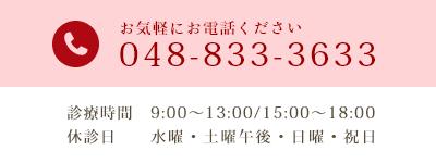 お気軽にお電話ください 048-833-3633 診療時間 9:00~13:00/15:00~18:00 休診日 水曜・土曜午後・日曜・祝日