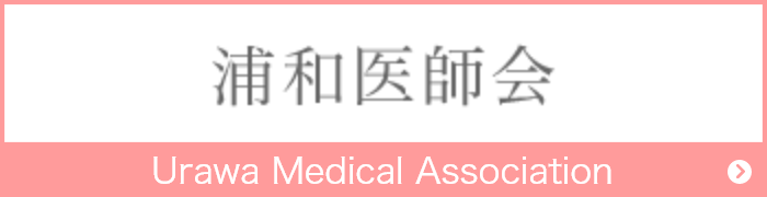 浦和医師会 Urawa Medical Association