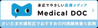 身近でやさしい医療メディア Medical DOC さいたま市浦和区でおすすめの内視鏡検査6医院