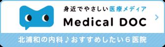 身近でやさしい医療メディア Medical DOC 北浦和の♪おすすめしたい6医院